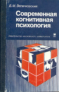 Б. М. Величковский Современная когнитивная психология е в заика экспериментальные исследования памяти