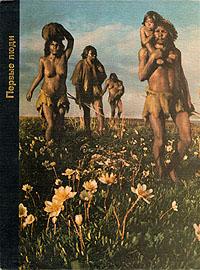 Эдмунт Уайт, Дейл М. Браун Возникновение человека. Первые люди