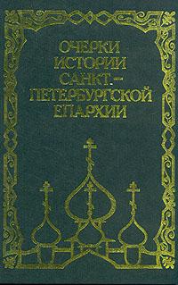 Очерки истории Санкт-Петербургской епархии