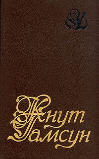 Кнут Гамсун Кнут Гамсун. Избранное кнут гамсун голад зборнік
