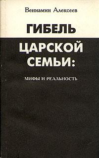 В. Алексеев Гибель царской семьи: мифы и реальность стоимость