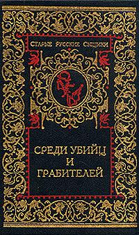 Аркадий Кошко Среди убийц и грабителей. В двух томах. Том 1 цена 2017