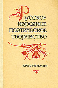 Русское народное поэтическое творчество. Хрестоматия гой еси вы добры молодцы русское народно поэтическое творчество