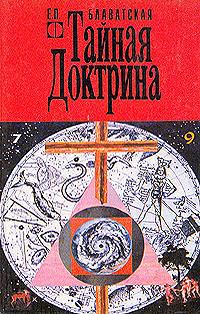 Е. П. Блаватская Тайная доктрина. В двух томах. Том 1