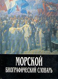 В. Д. Доценко Морской биографический словарь