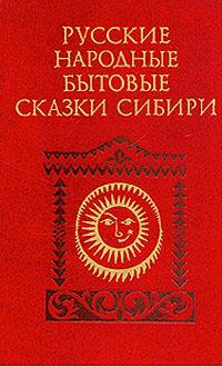 Русские народные бытовые сказки Сибири