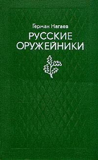 цена на Герман Нагаев Русские оружейники