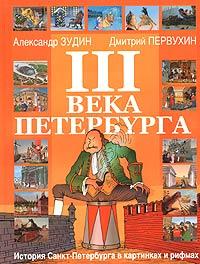 Александр Зудин, Дмитрий Первухин III века Петербурга. История Санкт-Петербурга в картинках и рифмах