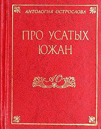 В. Синько Про усатых южан (миниатюрное издание)