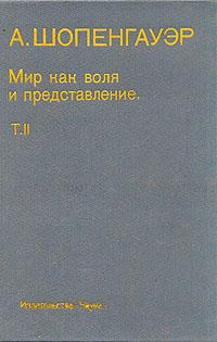А. Шопенгауэр Мир как воля и представление. В двух томах. Том 2