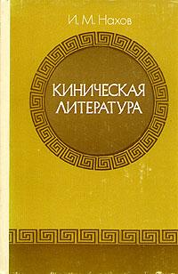 И. М. Нахов Киническая литература н в хаткина мировая литература от античности до ренессанса