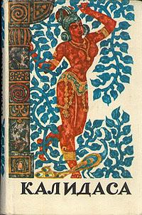 Калидаса Калидаса. Избранное. Драмы и поэмы