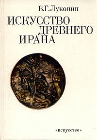В. Г. Луконин Искусство древнего Ирана