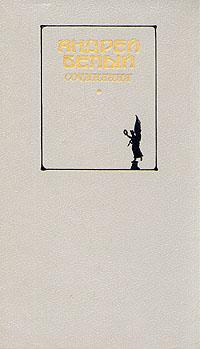 Андрей Белый Андрей Белый. Сочинения. В двух томах. Том 1 андрей белый андрей белый на рубеже двух столетий