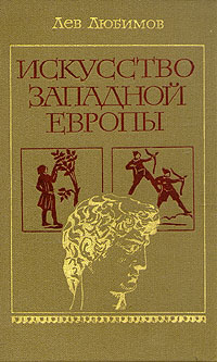 Лев Любимов Искусство Западной Европы брагина л ред история культуры стран западной европы в эпоху возрождения