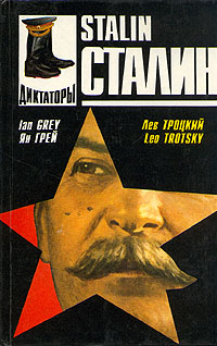 Ян Грей, Лев Троцкий Сталин/Stalin