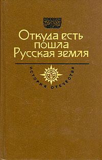 Откуда есть пошла Русская земля. Века VI - X. Книга 1