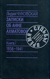 Лидия Чуковская Записки об Анне Ахматовой. 1938-1941
