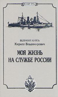 Великий князь Кирилл Владимирович Моя жизнь на службе России стоимость