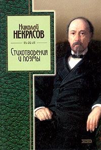 Николай Некрасов Николай Некрасов. Стихотворения и поэмы