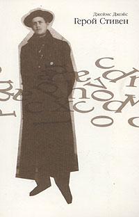 Джеймс Джойс Герой Стивен. Портрет художника