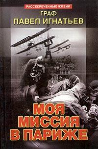 Павел Игнатьев Моя миссия в Париже гансер д секретные армии нато операция гладио и терроризм в западной европе