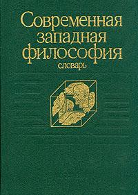 Современная западная философия. Словарь а ф зотов современная западная философия
