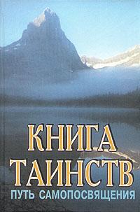 Книга таинств. Путь самопосвящения антон иванов праведная книга путь вечности путь бессмертия