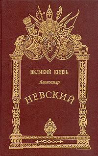 Великий князь Александр Невский кэпстик крис александр великий пёс