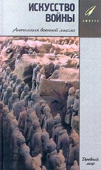 Искусство Войны. Антология военной мысли. Книга 1. Древний мир светлов р в искусство власти антология политической мысли