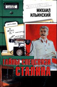 Михаил Ильинский Тайны спецсвязи Сталина