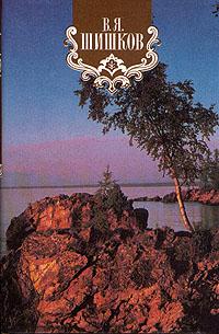 В. Я. Шишков В. Я. Шишков. Собрание сочинений в восьми томах. Том 1 в я шишков в я шишков повести рассказы