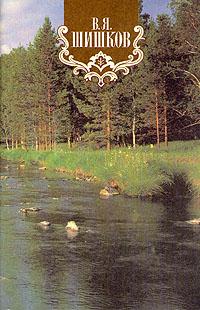 В. Я. Шишков В. Я. Шишков. Собрание сочинений в восьми томах. Том 3 шишков