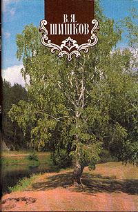 В. Я. Шишков В. Я. Шишков. Собрание сочинений в восьми томах. Том 4 шишков