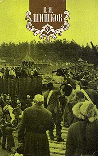 В. Я. Шишков. Собрание сочинений в восьми томах. Том 8