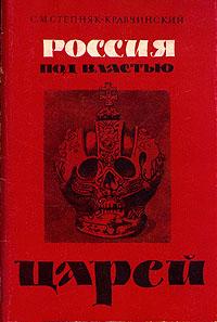 С. М. Степняк-Кравчинский Россия под властью царей в череканский м семеневский м хованский жены русских царей