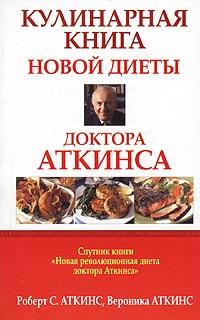 Роберт С. Аткинс, Вероника Аткинс Кулинарная книга новой диеты доктора Аткинса наша песня аткинс д
