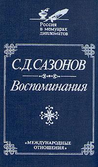 С. Д. Сазонов С. Д. Сазонов. Воспоминания