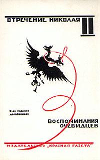 Отречение Николая II. Воспоминания очевидцев