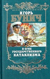 Игорь Бунич В огне государственного катаклизма игорь бунич полигон сатаны