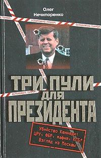 Олег Нечипоренко Три пули для президента