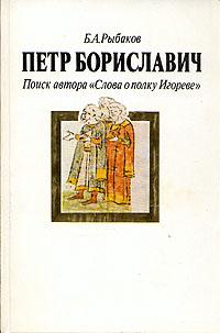 Петр Бориславич. Поиск автора