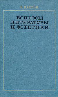 М. Бахтин Вопросы литературы и эстетики