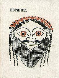 Еврипид Еврипид. Трагедии. В двух томах. Том 2