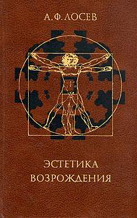 А. Ф. Лосев Эстетика Возрождения