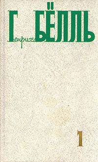 Генрих Бёлль Генрих Бёлль. Собрание сочинений в пяти томах. Том 1