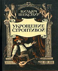 Вильям Шекспир Укрощение строптивой укрощение строптивой