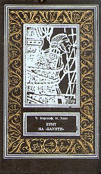 Ч. Нордхов, Н. Холл Бунт на Баунти бунт на баунти