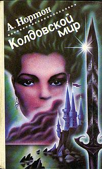 А. Нортон Колдовской мир леонард нортон мир гейнсборо