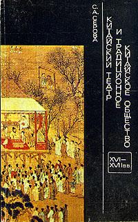 Китайский театр и традиционное китайское общество. XVI - XVII вв. Книга посвящена различным аспектам...